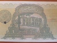 Türkiye Cumhuriyeti'nin basılı ilk kâğıt parası